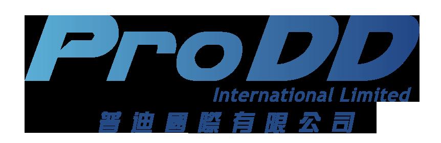 ProDD (普迪國際有限公司)